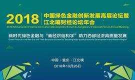 2018中国绿色金融创新发展高层论坛暨江北嘴财经论坛年会
