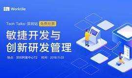 Tech Talks 深圳站,敏捷开发与创新研发管理!
