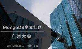 2018年MongoDB中文社区 广州大会