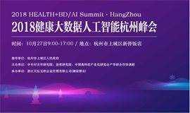 2018健康大数据人工智能杭州峰会