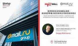 Startup Grind深圳10月:俄罗斯最大互联网公司Mail.ru谈社交电商商业趋势和机遇