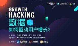 Growth Hacking 数据如何驱动用户增长