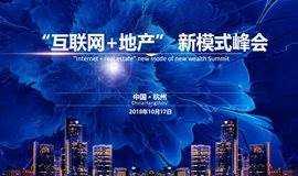 """杭州""""互联网+地产""""新模式峰会"""