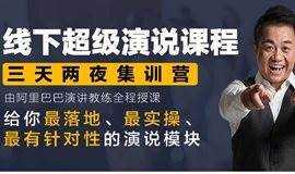 《商业演说思维》厦门站·由阿里巴巴演讲教练余歌老师全程授课