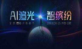 科大讯飞全球1024开发者节特惠门票7天限时购