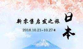 日本新零售启发之旅!
