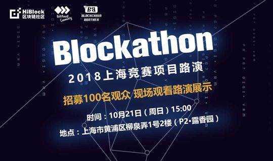Blockathon(上海)路演开放观众席啦,丰厚奖品等你拿~
