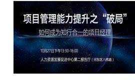 天津—2018项目管理能力提升交流大会