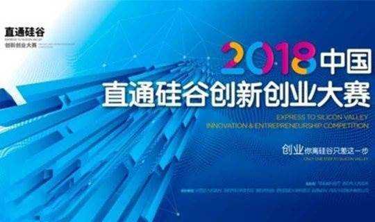2018中国直通硅谷创新创业大赛-半决赛/行业赛