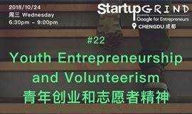Startup Grind Chengdu #22 How To Foster Global Youth Entrepreneurship And Volunteerism 青年创业和志愿者精神