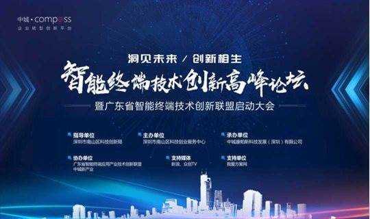 中城comp@ss融资学堂——智能终端技术创新高峰论坛
