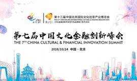 第七届中国文化金融创新峰会