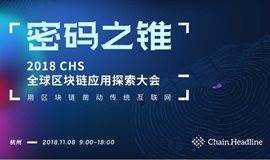 """""""密码之锥""""——2018 CHS·全球区块链应用探索大会"""