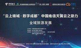 """""""云上锦城,数字成都""""  中国电信天翼云之助力全域旅游发展"""