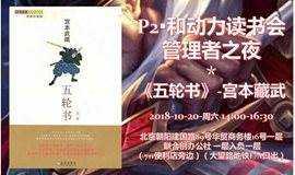 【P2报名专用】《五轮书》宫本藏武—P2·和动力读书会管理者之夜