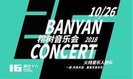 10月26日「榕树音乐会2018」原创音乐集结地@科技园 第二场
