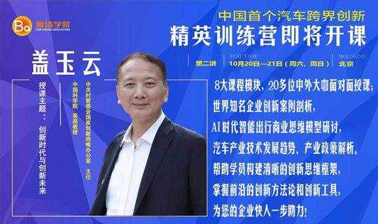 中国首个汽车跨界创新精英训练营—单次体验课限时特惠(主题:创新时代与创新未来)