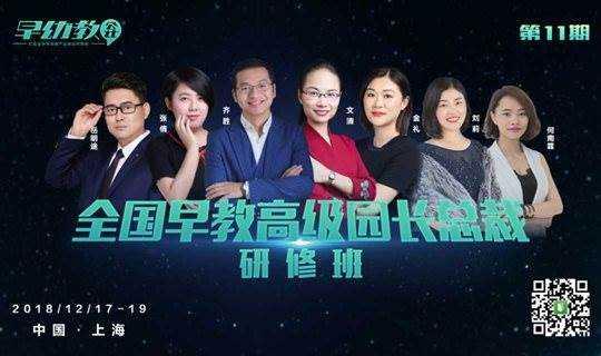 相约上海!第11期全国早教投资人园长总裁研修班(上海站)即将开班!