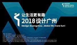 2018设计广州看点大放送!