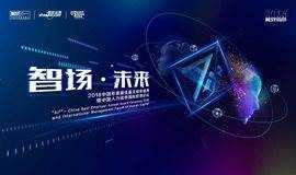 """""""智场·未来""""2018中国年度最佳雇主颁奖盛典暨中国人力资本国际管理论坛"""