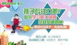 【学习能力初步筛查·广州站】孩子成绩差、易分心,问题到底出在哪?