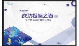 大数据时代下的成功投标之道讲座——暨广联达大数据平台发布