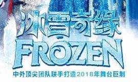 #在这个城市遇见你#深圳站|大咖请你看《冰雪奇缘》!