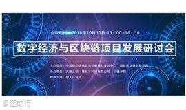 区块链活动 | 数字经济与区块链项目发展研讨会