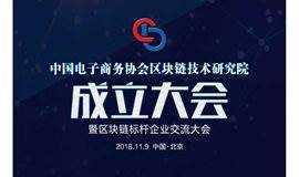 中国电子商务协会区块链技术研究院成立大会暨区块链标杆企业交流大会