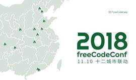 2018 freeCodeConf 广州站