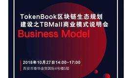 TokenBook区块链生态规划建设之TBMall商业模式说明会