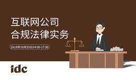 IDC-互联网公司合规法律实务