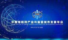第九届中国物联网产业与智慧城市发展年会