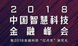 """2018智慧科技金融峰会暨2018金融科技""""红点奖""""颁奖礼"""