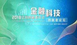 2018亿欧创新者年会——金融科技创新者论坛