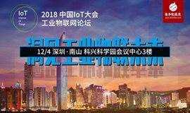 洞见工业物联未来——第5届中国物联网大会工业物联网分论坛邀请您免费参会!