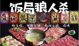 饭局狼人杀|每周一场达人吃杀局,牛肉火锅+烧烤,明星综艺线下玩!