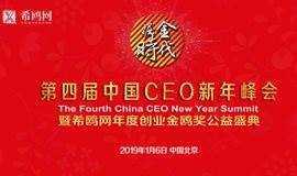 第四届中国CEO新年峰会暨希鸥网创业金鸥奖颁奖典礼