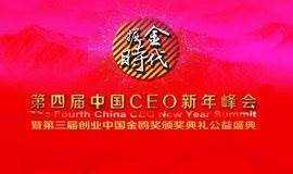 第四届中国CEO新年峰会暨第三届创业中国金鸥奖颁奖典礼