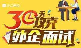 【沪江网校】30天攻克外企面试【随到随学班】
