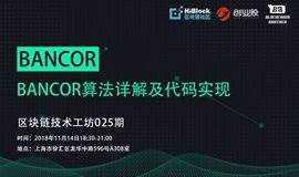 区块链技术工坊|BANCOR算法详解及代码实现(HiBlock)