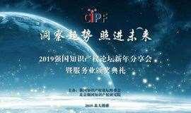 2019年强国知识产权年会暨服务业颁奖典礼
