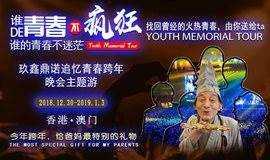11.11趣活节| 今年跨年,为爸妈准备最好的新年礼物~