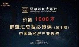 群雄汇总裁必修课 — 中国新经济产业投资(第十期)