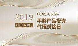 2019 Upday手游新品代理对接大会【厦门站】