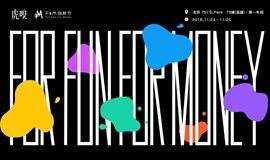 2018虎嗅F&M创新节