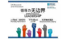 领导力无边界——Empowering Leadership