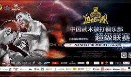 【谁能问鼎】2018赛季中国武术散打俱乐部超级联赛8强赛
