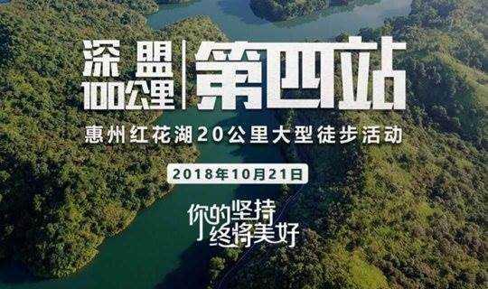 """【大型徒步活动】惠州红花湖20公里""""爱在深秋 相约惠州"""""""