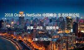 2018 Oracle NetSuite 中国峰会 生态伙伴论坛 共享、共生、连接未来